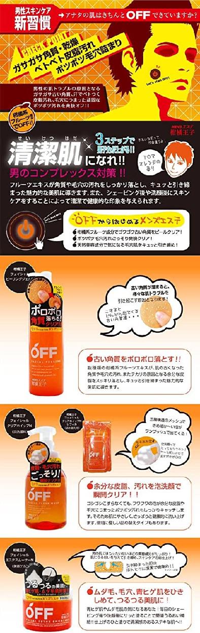 柑橘王子(かんきつおうじ)フェイシャルピーリングジェルNの商品画像2