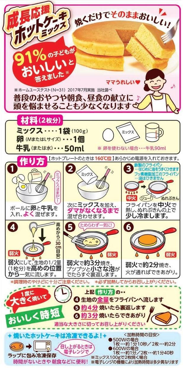 森永製菓(MORINAGA) 成長応援ホットケーキミックスの商品画像4