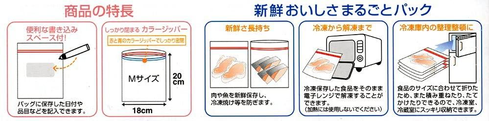 クルー Wジッパー フリーザーバッグ Mサイズの商品画像4