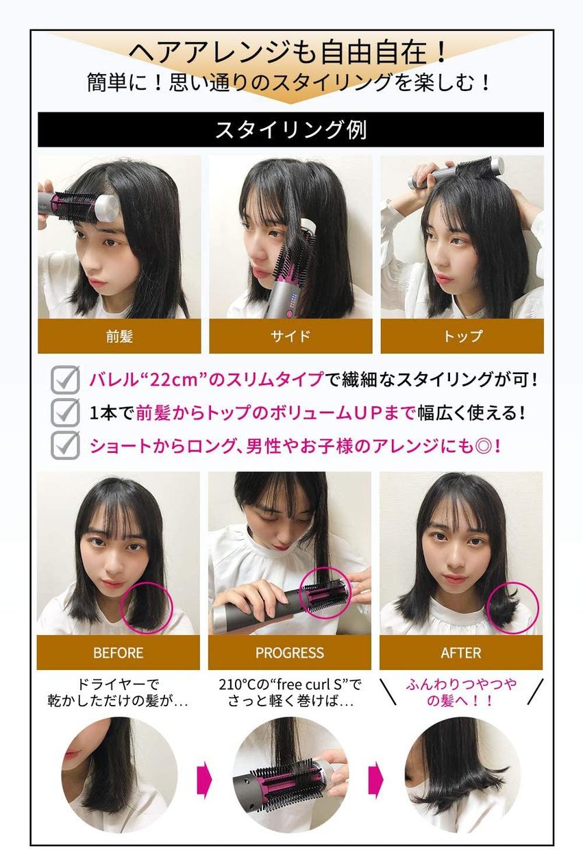 SS Shiny(エスエスシャイン) コードレスヘアアイロン free curl Sの商品画像9