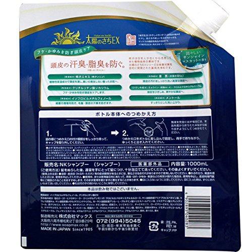 マックス 太陽のさちEX 薬用コンディショナーインシャンプー 詰替の商品画像2