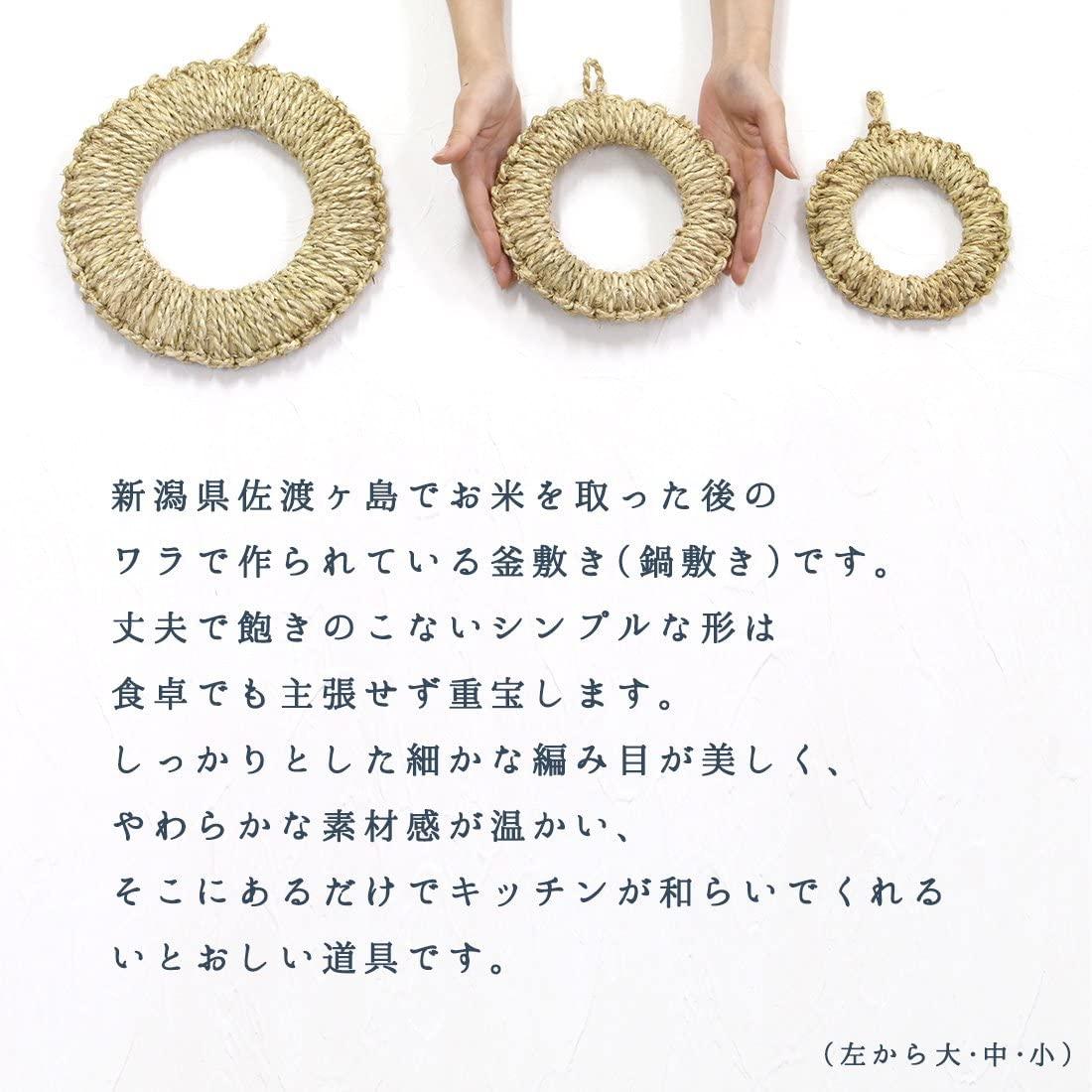 松野屋(マツノヤ) ワラ釜敷き 中:約18.5cmの商品画像3