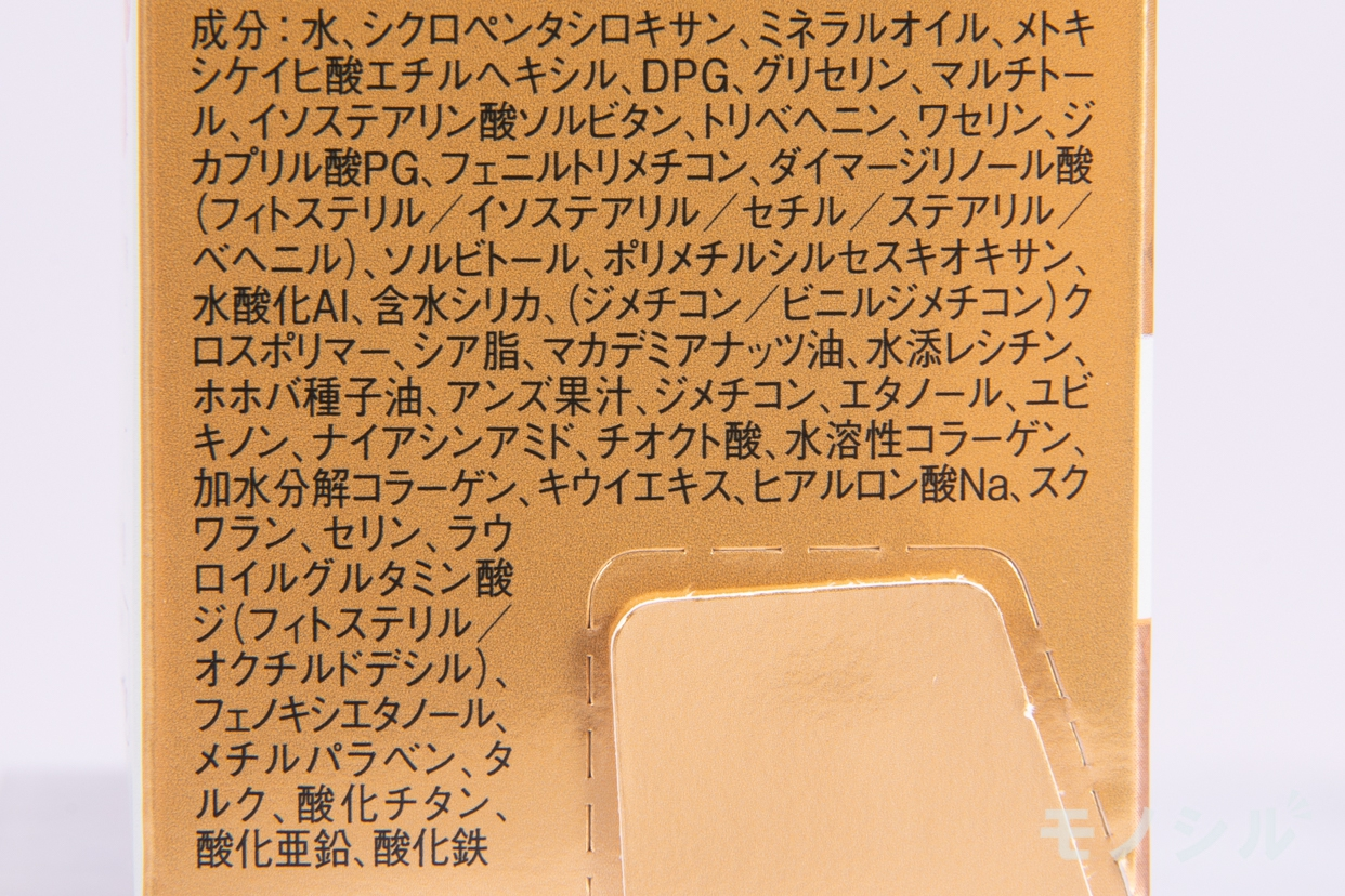 Freshel(フレッシェル)スキンケアBBクリーム(EX)の商品パッケージの成分表