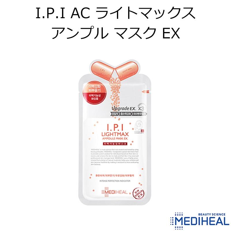 MEDIHEAL(メディヒール) I.P.I ライトマックスアンプルマスク