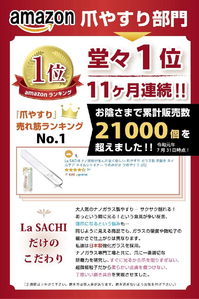 La SACHI(ラ サチ) ナノネイルシャイナーの商品画像7