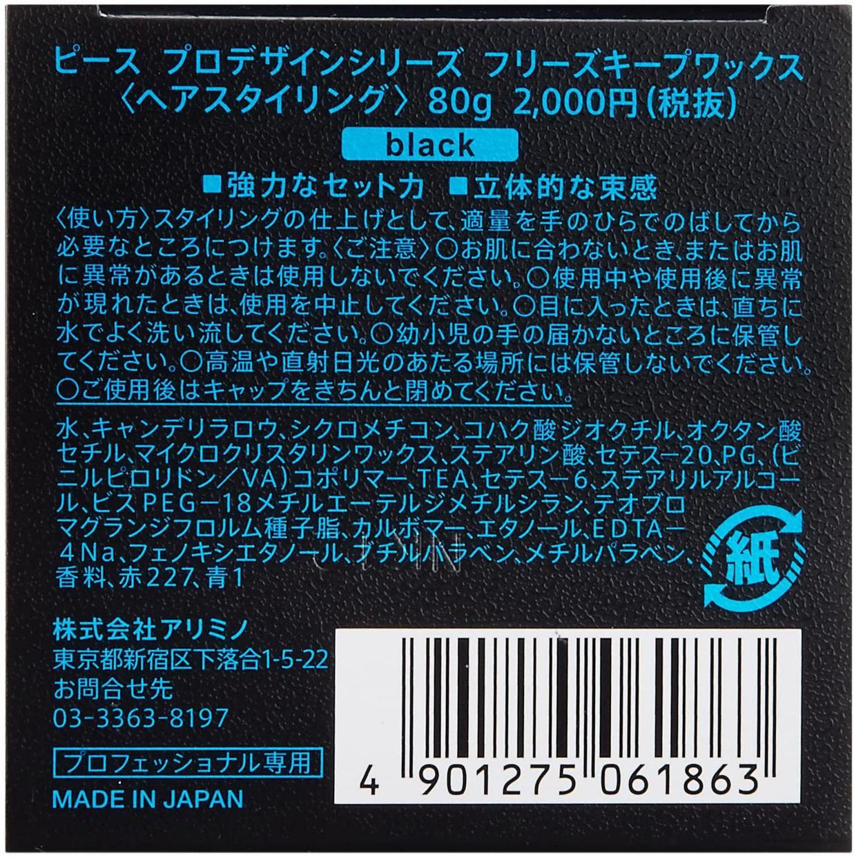 ARIMINO(アリミノ) ピース フリーズキープ ワックスの商品画像3