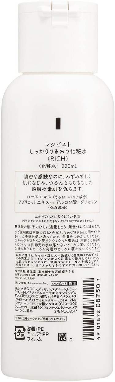 recipist(レシピスト) バランスととのう化粧水(RICH)の商品画像2