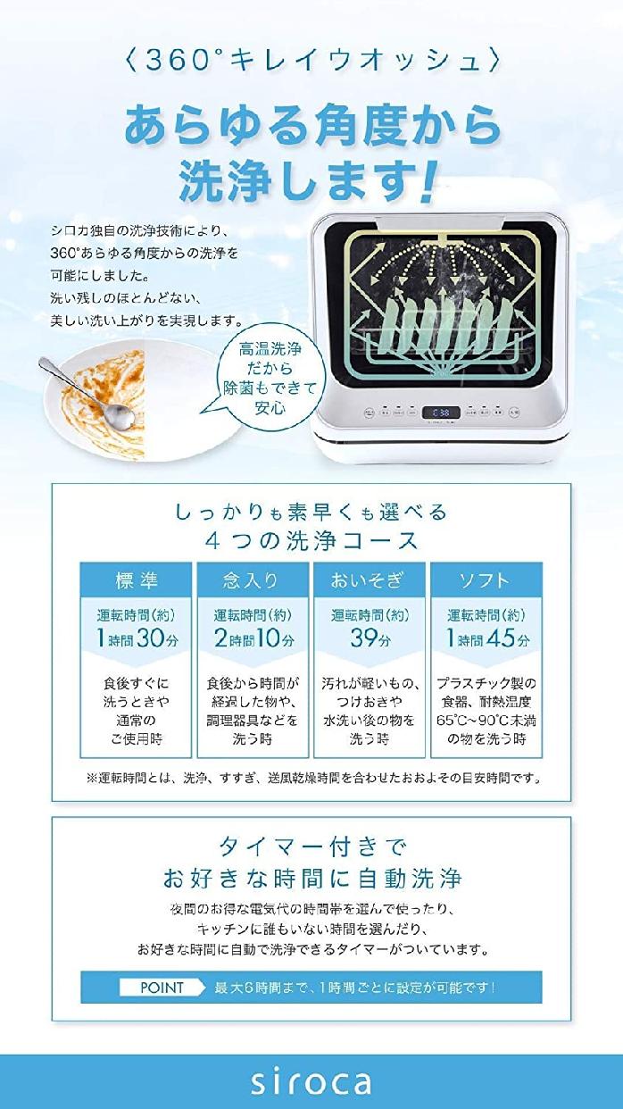 siroca(シロカ) 食器洗い乾燥機 SS-M151の商品画像6