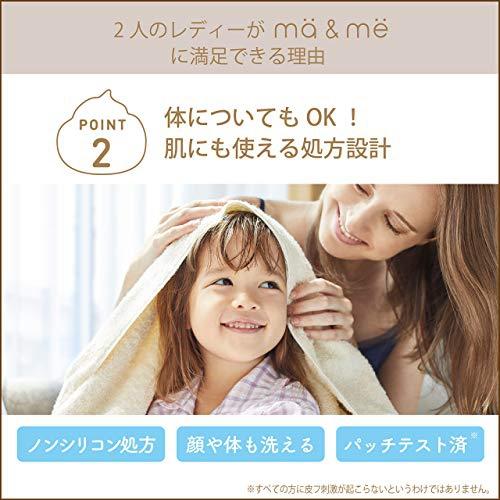 mä & më Latte(マー&ミー ラッテ) リンスインシャンプーの商品画像6