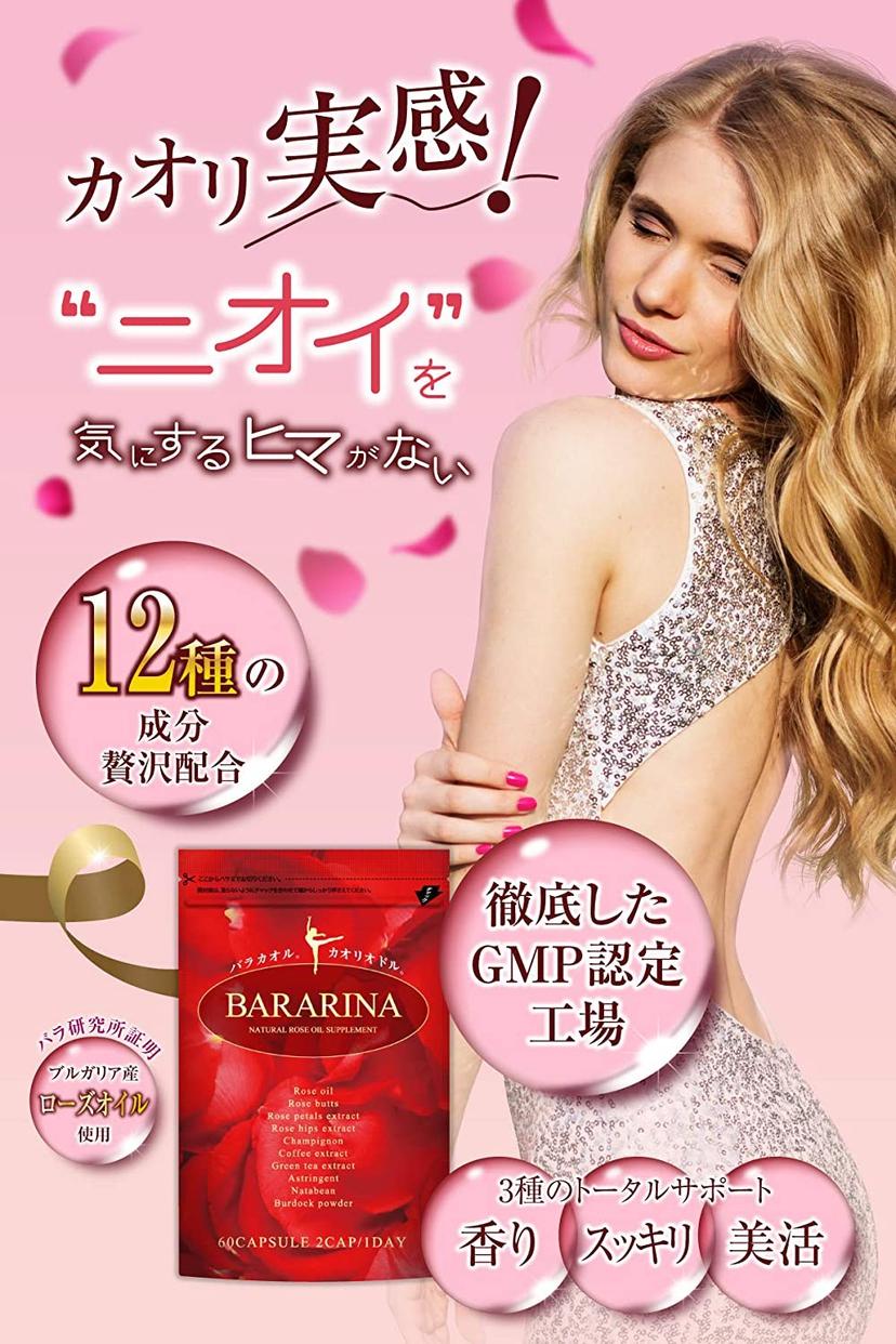 BARARINA(バラリーナ) ローズサプリ バラ グレープシードの商品画像2