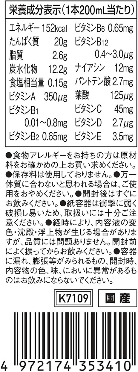 Kentai(ケンタイ) プロテインシェイクの商品画像3