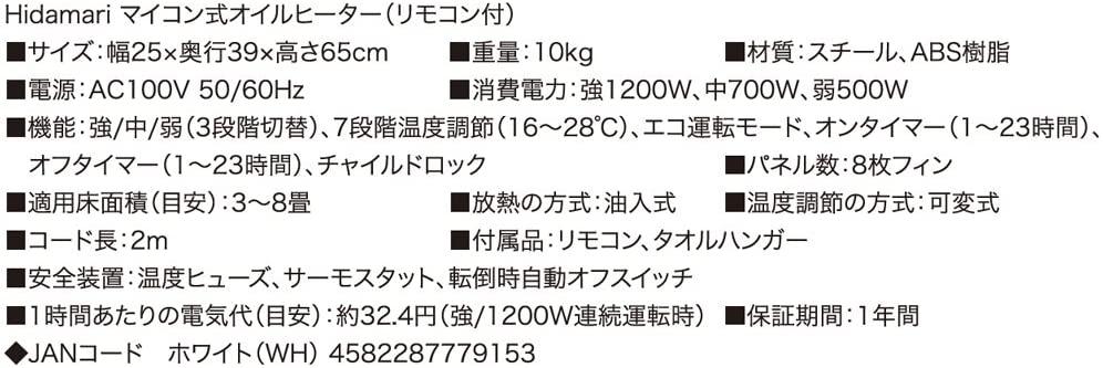 THREEUP(スリーアップ) Hidamari  マイコン式オイルヒーター OHT-1556WHの商品画像8