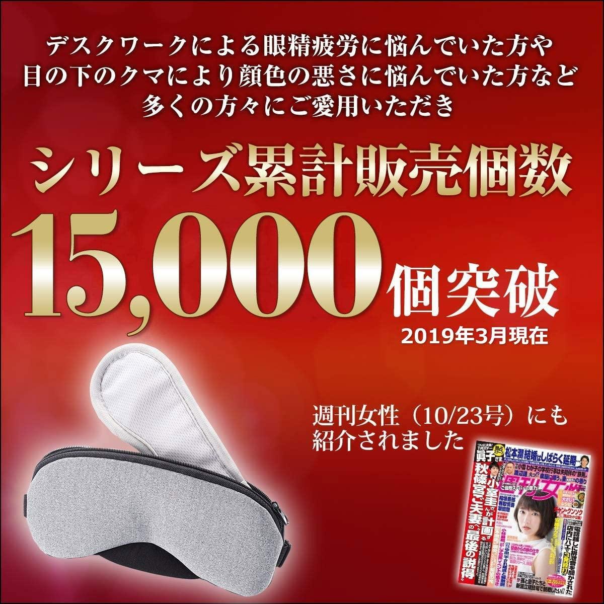 You&Me ホットアイマスク USBアイマスクの商品画像3