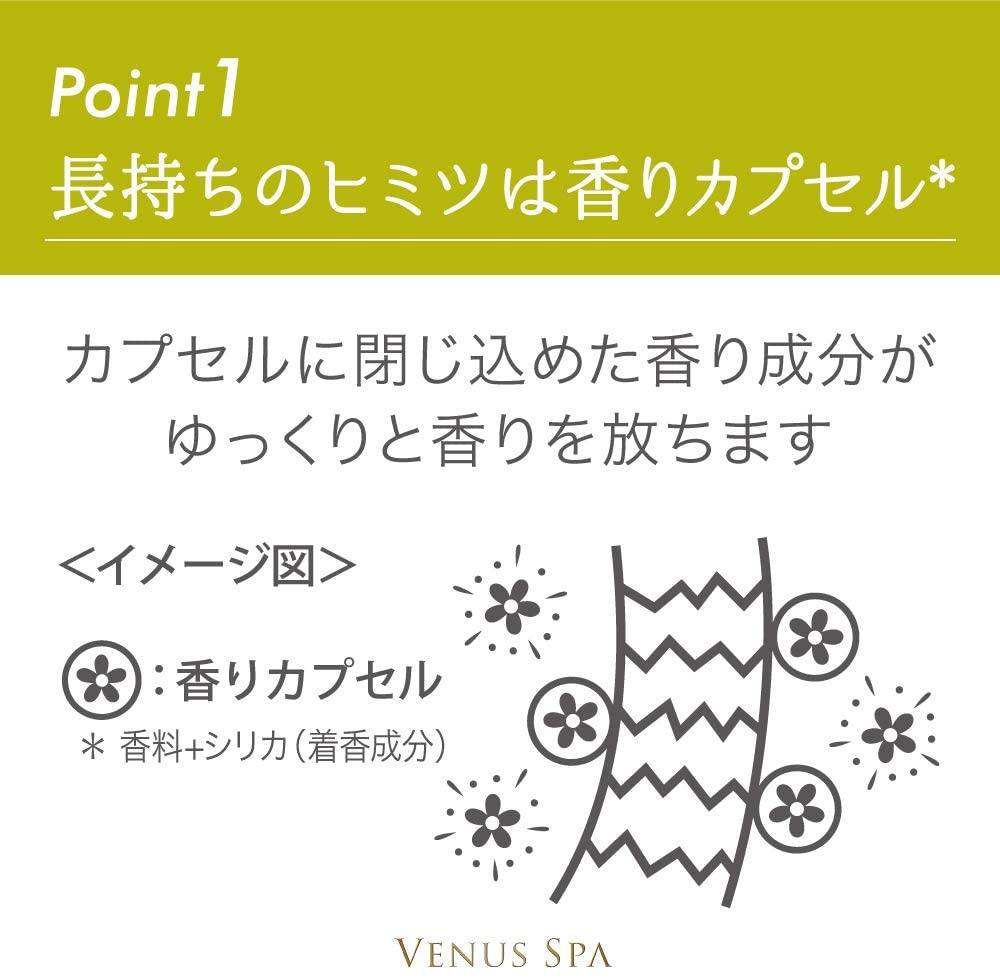 VENUS SPA(ヴィーナススパ)カプセルヘアフレグランスの商品画像3