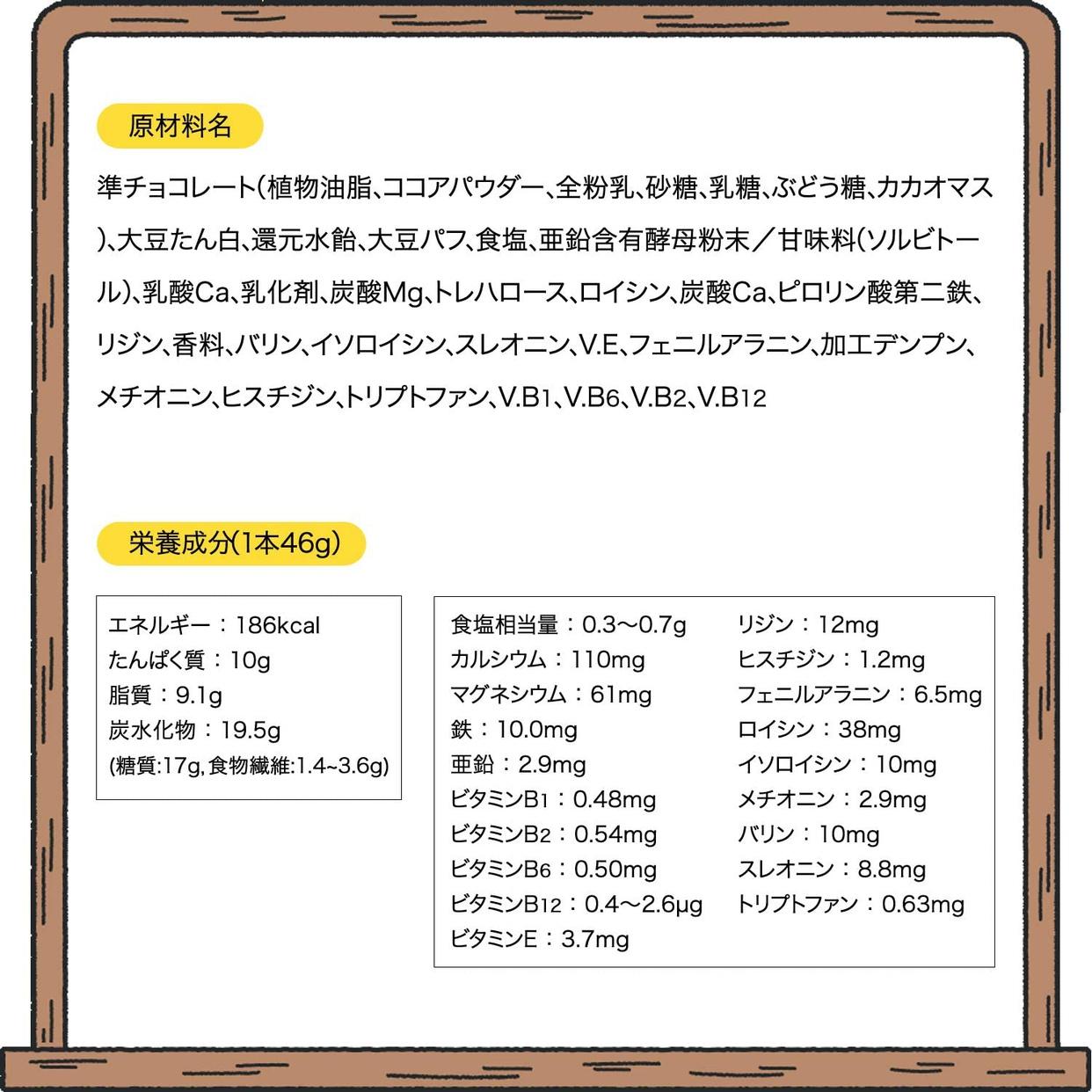 Asahi(アサヒグループショクヒン) 一本満足バー プロテイン・ランの商品画像4
