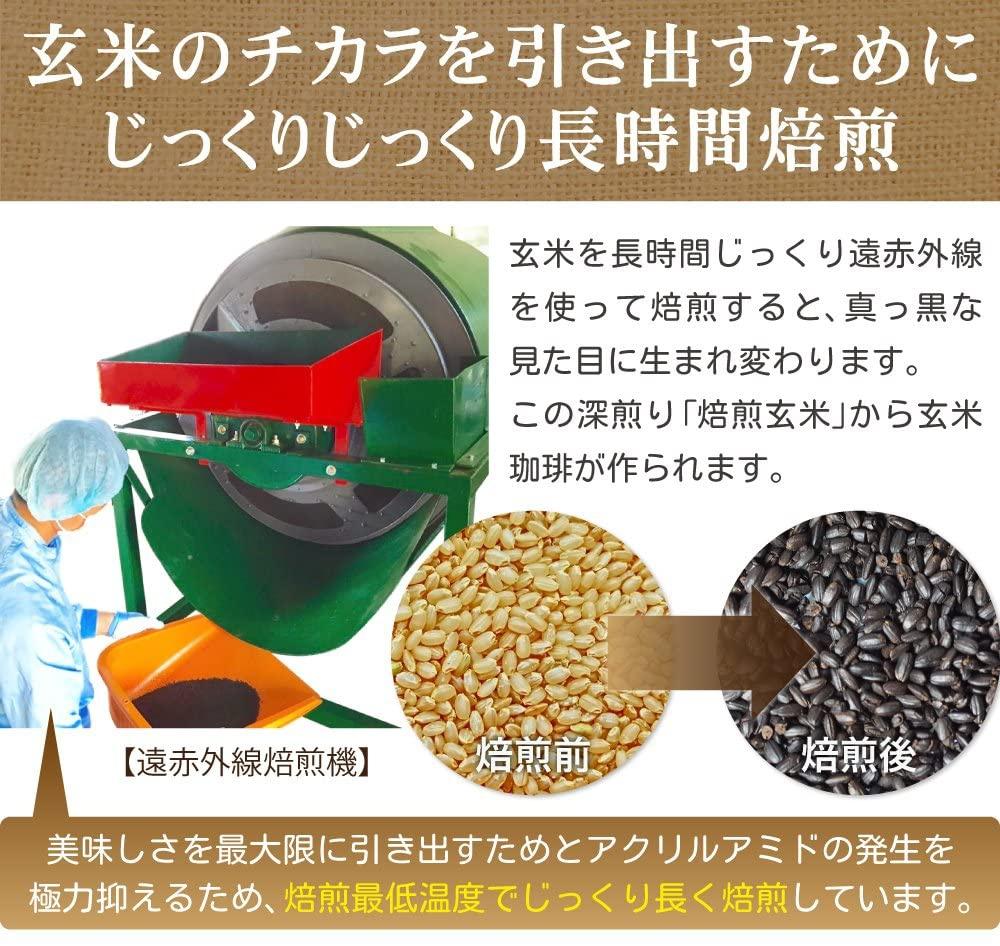 西尾製茶 有機 玄米珈琲の商品画像5