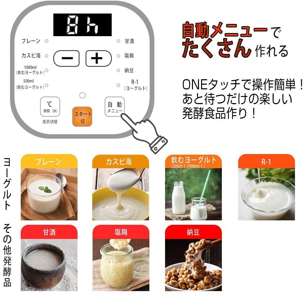RAKU(ラク)令和新開発 ヨーグルトメーカーの商品画像2