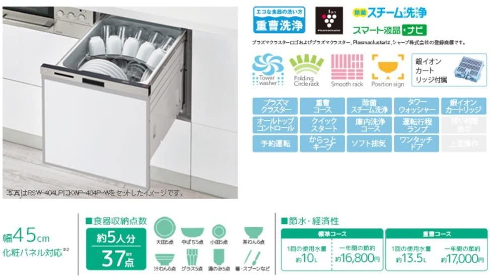 Rinnai(リンナイ) 食器洗い乾燥機スライドオープンタイプ RSW-404LP グレーの商品画像2