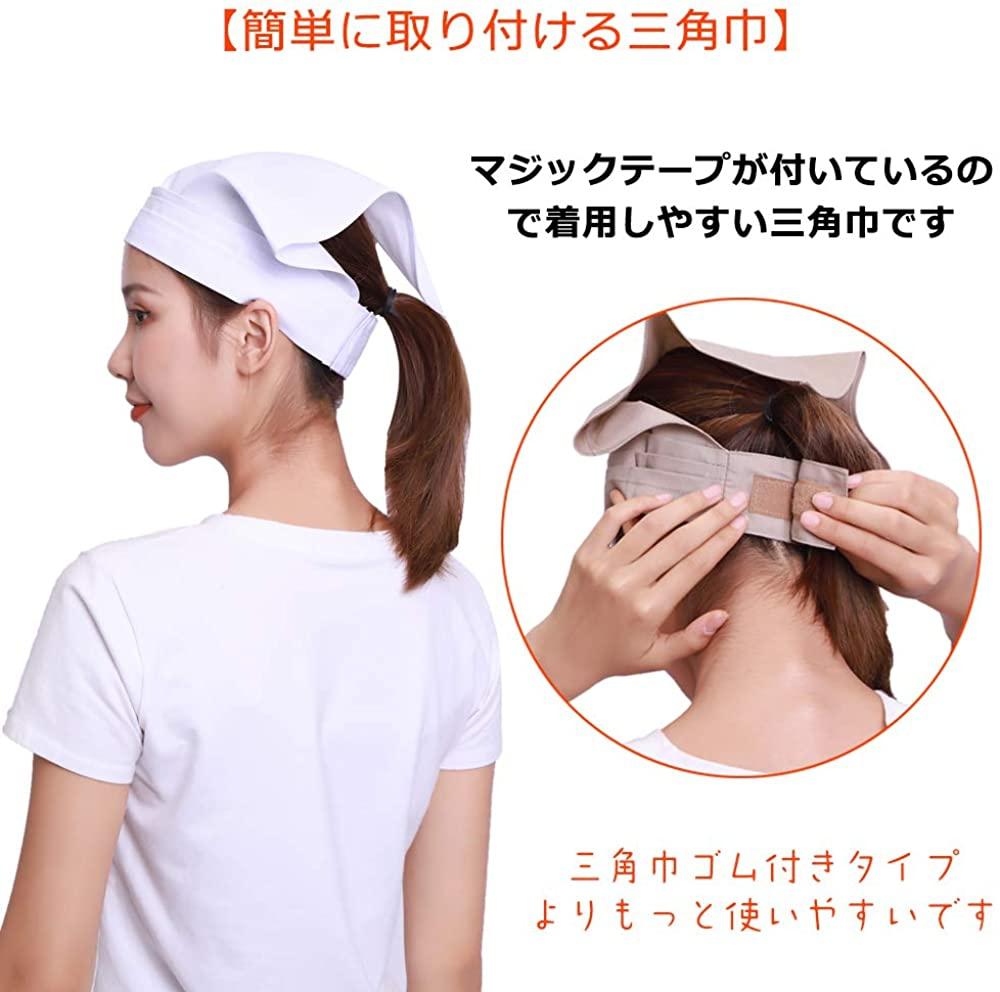BIGHAS(ビックハス) 三角巾 大人用の商品画像3