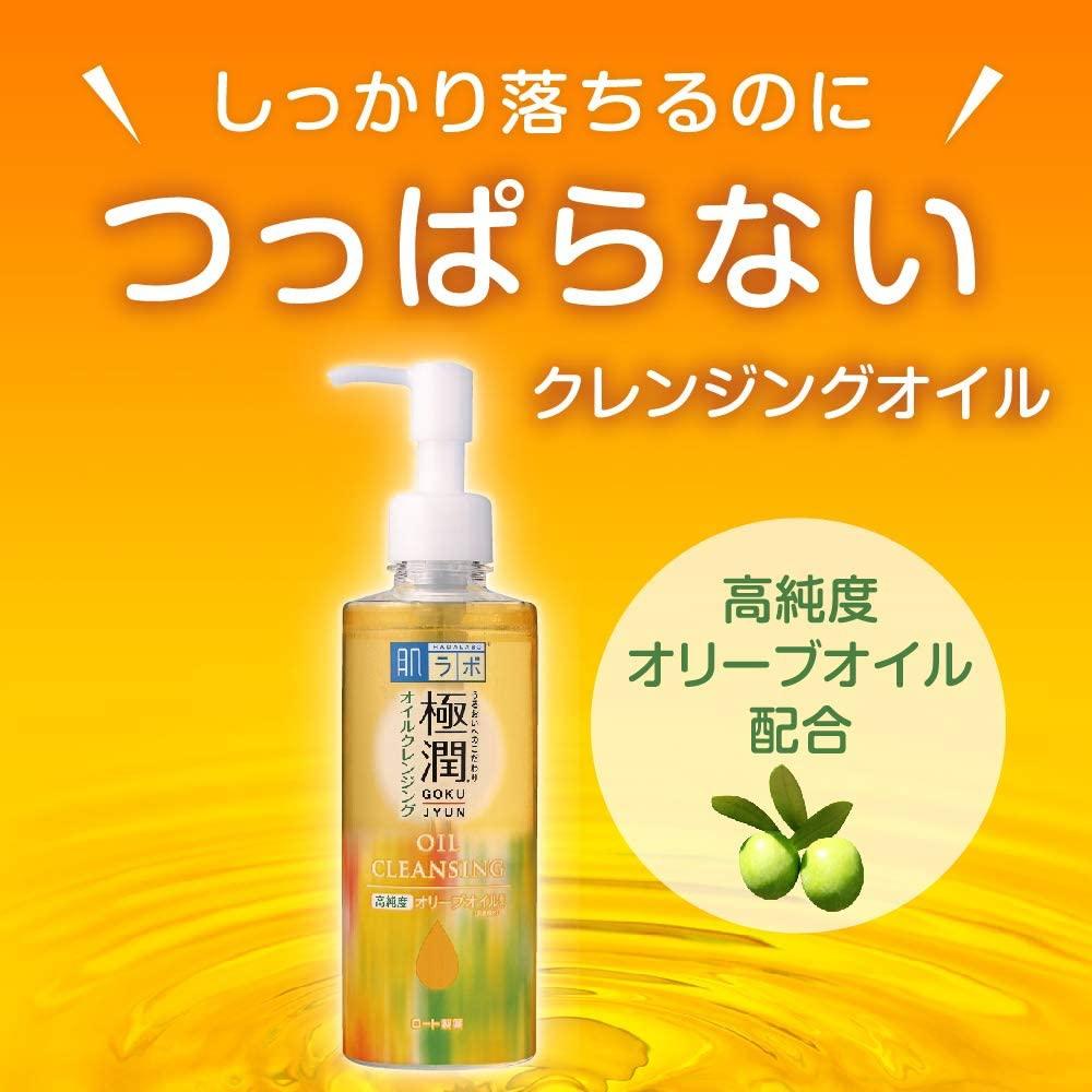 肌ラボ(HADALABO) 極潤 オイルクレンジングの商品画像7