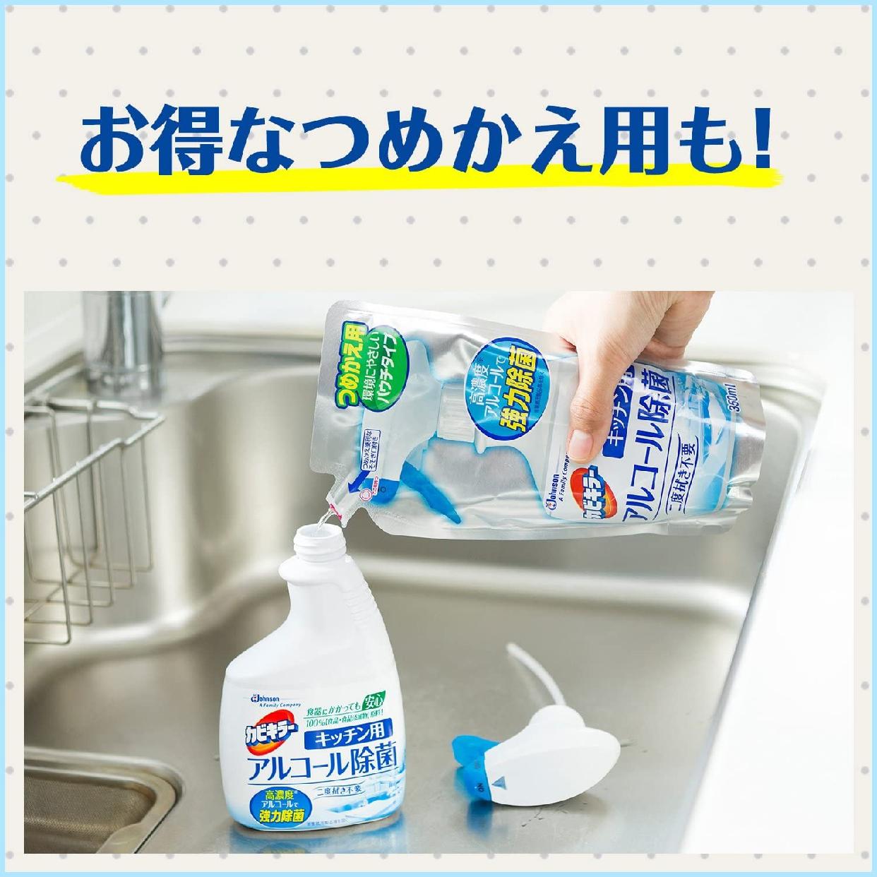 カビキラーアルコール除菌 キッチン用の商品画像5