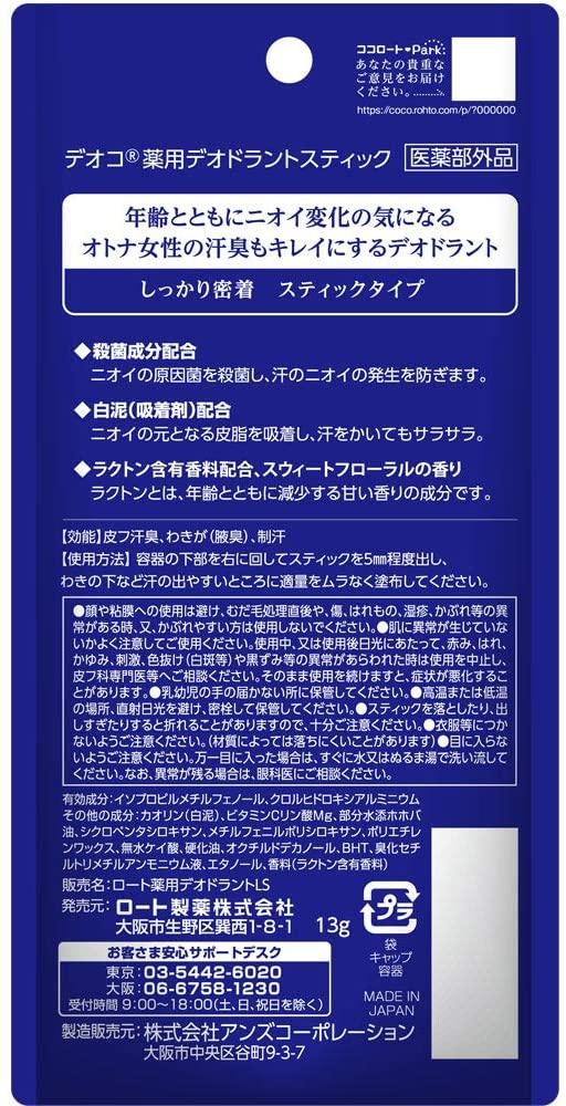 DEOCO(デオコ)薬用デオドラントスティックの商品画像2