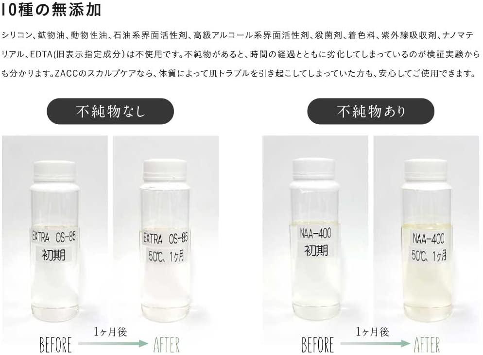 ZACC(ザック) ボタニカルスカルプ シャンプーの商品画像9
