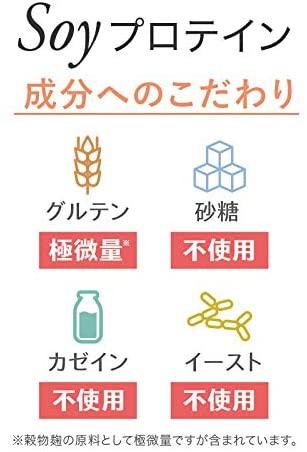 オーソサプリPro(オーソサプリプロ) ソイプロテインの商品画像7