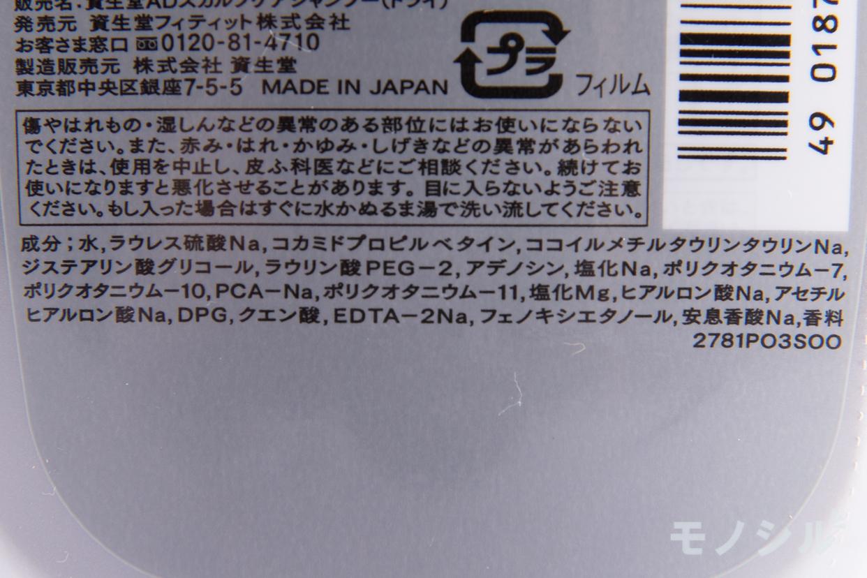 ADENOGEN(アデノゲン)ADENOGEN(アデノゲン) スカルプケアシャンプー (ドライタイプ)の商品の成分表
