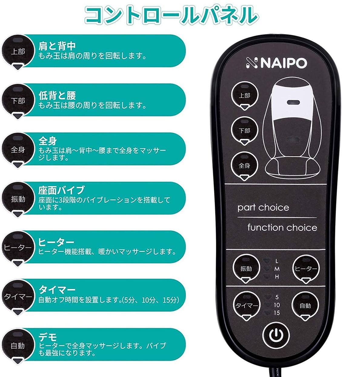 Naipo(ナイポ) マッサージシート MGBK-2606Hの商品画像5