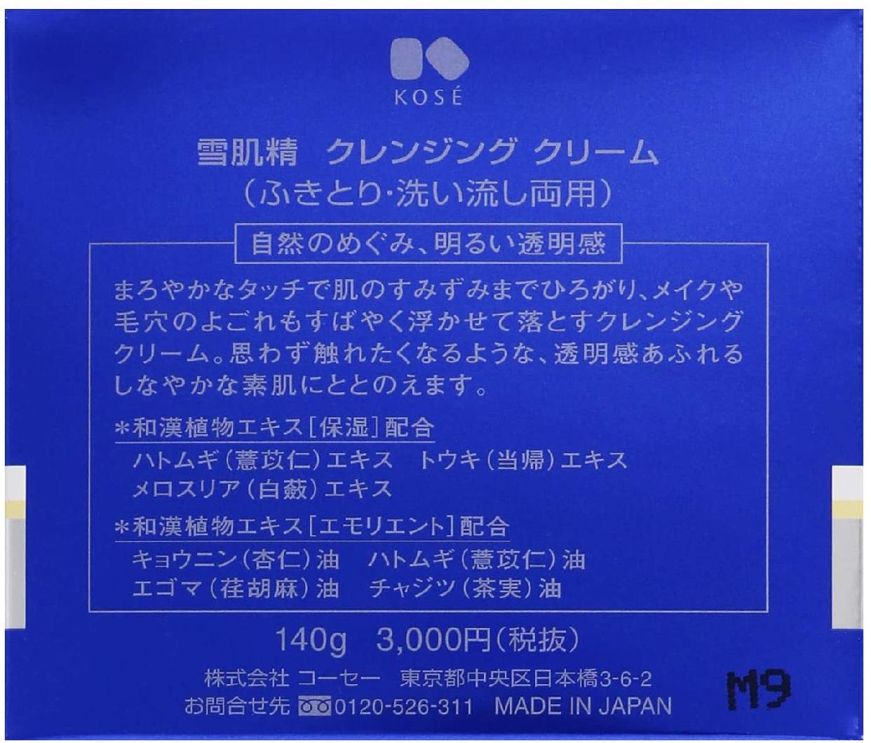 雪肌精(SEKKISEI) クレンジング クリームの商品画像3