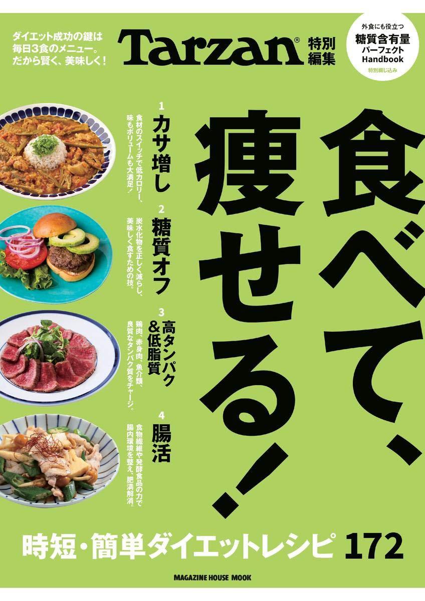 magazineworld(マガジンハウス) Tarzan特別編集 食べて、痩せる!の商品画像