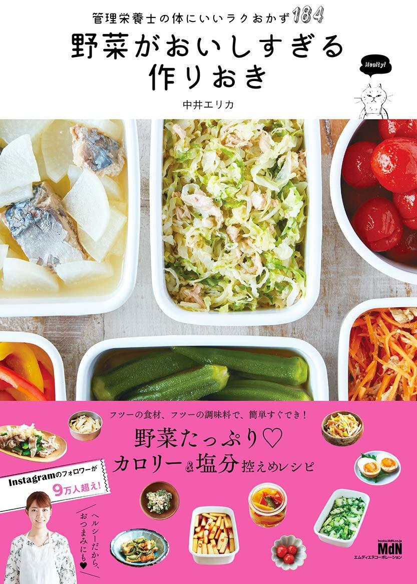 MdN(エムディエヌ) 野菜がおいしすぎる作りおき 管理栄養士の体にいいラクおかず184の商品画像