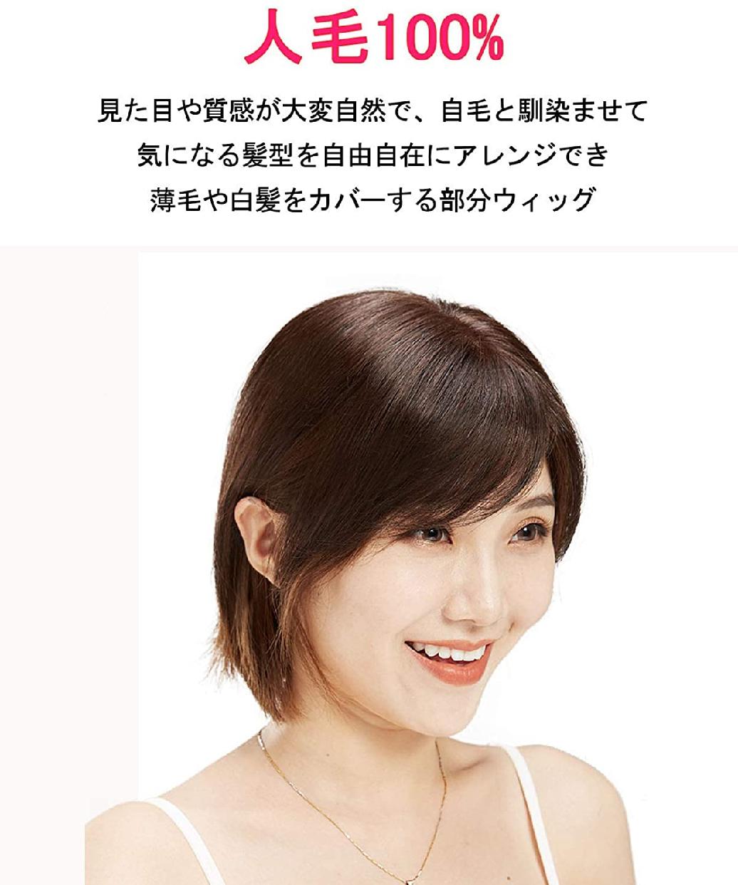 HIYE(ハイヤ) 前髪 つむじ ヘアピース 部分ウィッグの商品画像4