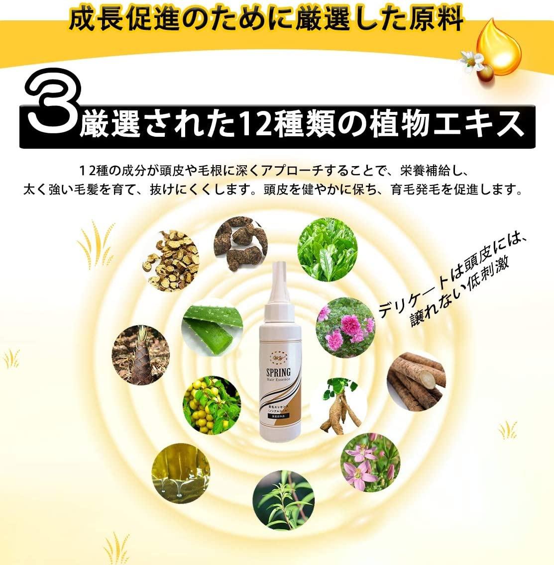 SPRING(スプリング) 薬用 育毛 エッセンスの商品画像7