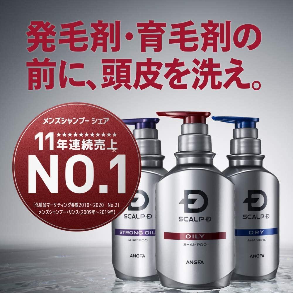 SCALP D(スカルプD) 薬用スカルプシャンプー ドライ 乾燥肌用の商品画像11