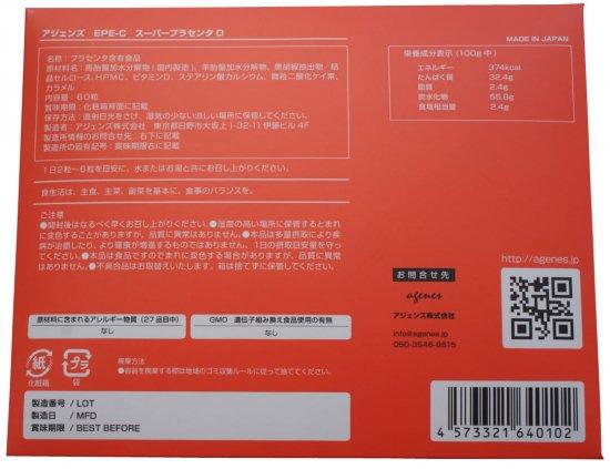 EPE-C(イーピーイー-シー) スーパープラセンタDの商品画像3