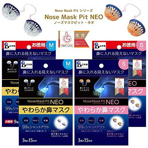 NOSE MASK PIT(ノーズマスクピット) NEO(ネオ)の商品画像