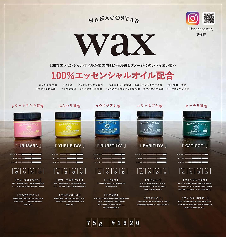 NANACOSTAR(ナナコスター) ウルサラ ワックスの商品画像2