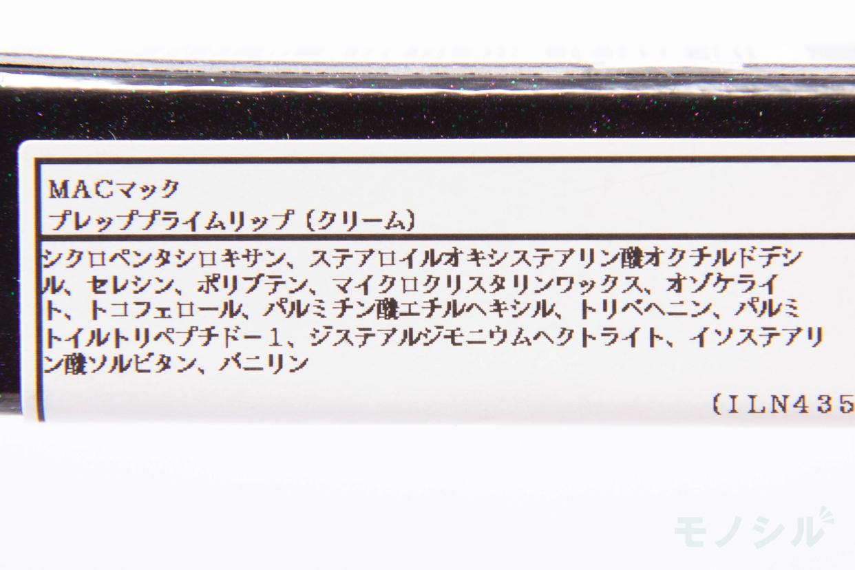 M・A・C(マック) プレップ プライム リップの商品画像4 商品の成分表