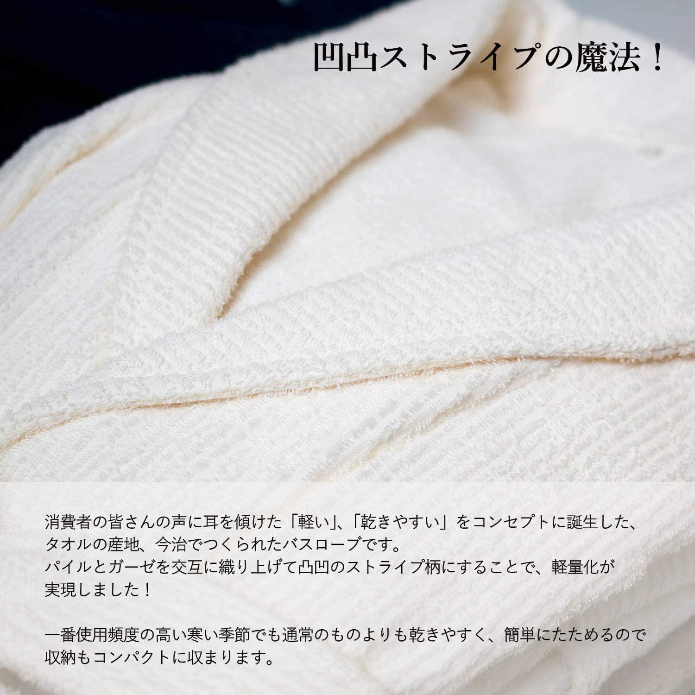 TRAN PARAN(トランパラン)今治ストライプバスローブの商品画像3