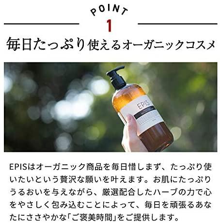 EPIS(エピス) クレンジング ジェルの商品画像4