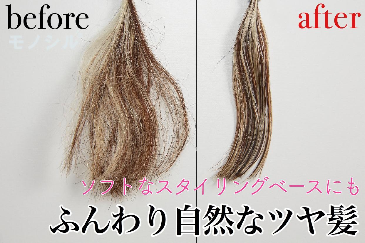 ARIMINO(アリミノ) ピース グロス ミルクの商品画像5 使用して効果を比較した毛髪