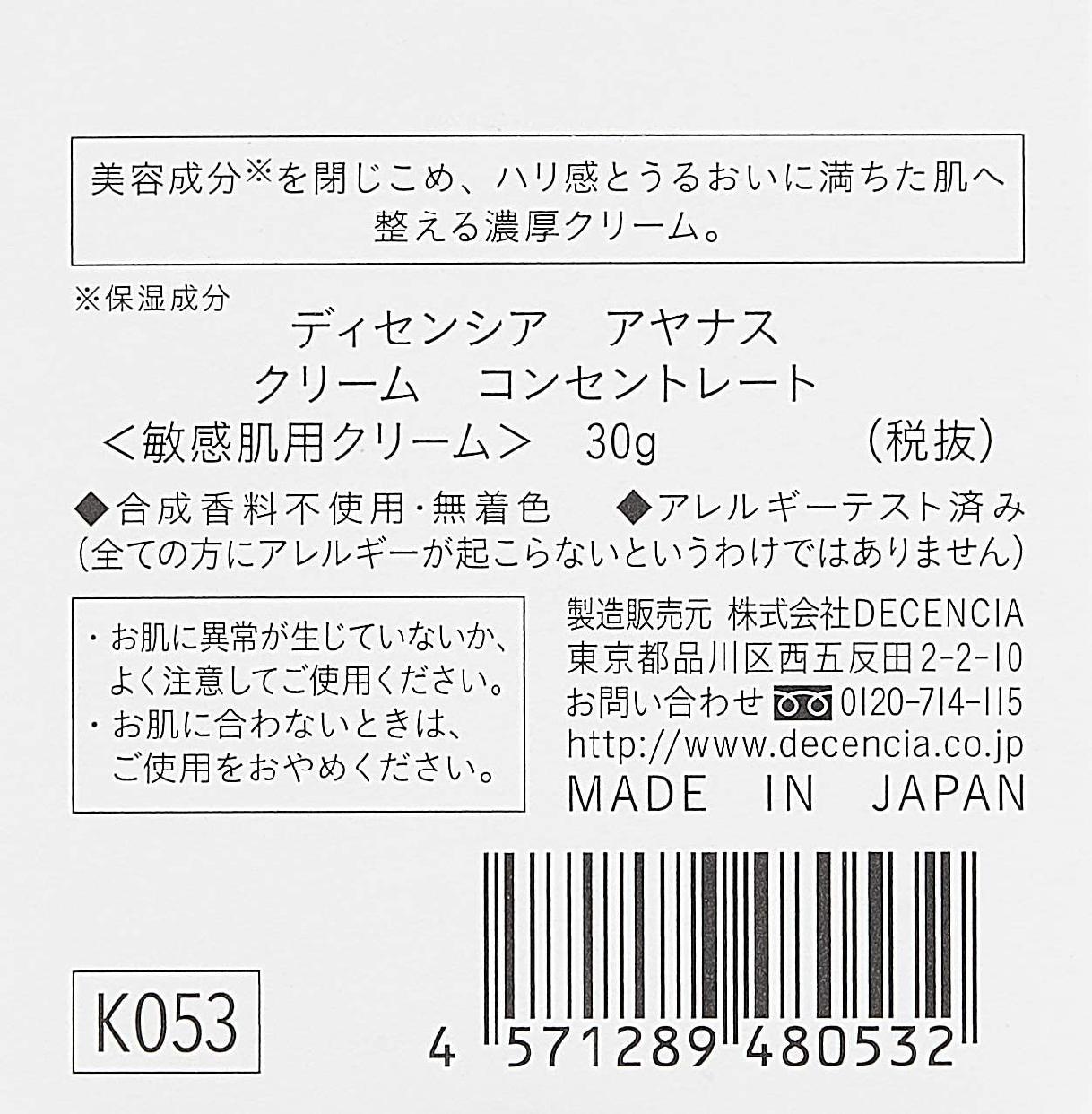 DECENCIA(ディセンシア)アヤナス クリーム コンセントレートの商品画像4