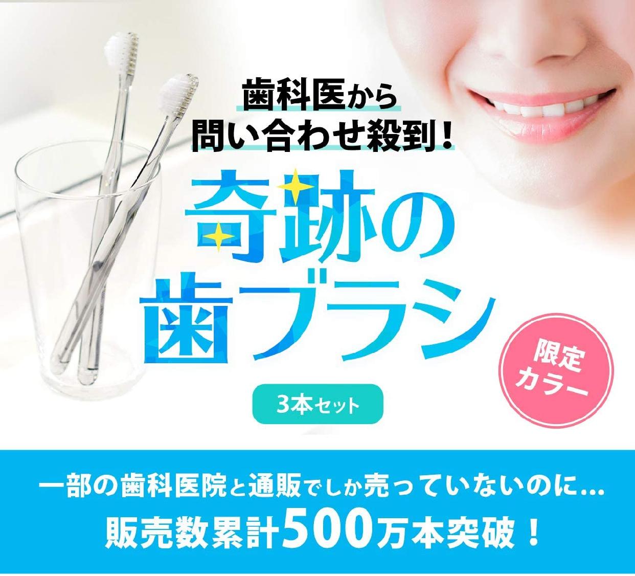 奇跡の歯ブラシ(きせきのはぶらし)歯ブラシの商品画像3