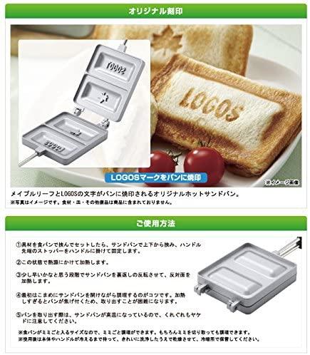 LOGOS(ロゴス) ホットサンドパンの商品画像7