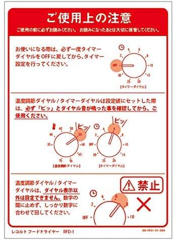 récolte(レコルト)Food Dryer(フードドライヤー)RFD-1(W)の商品画像4