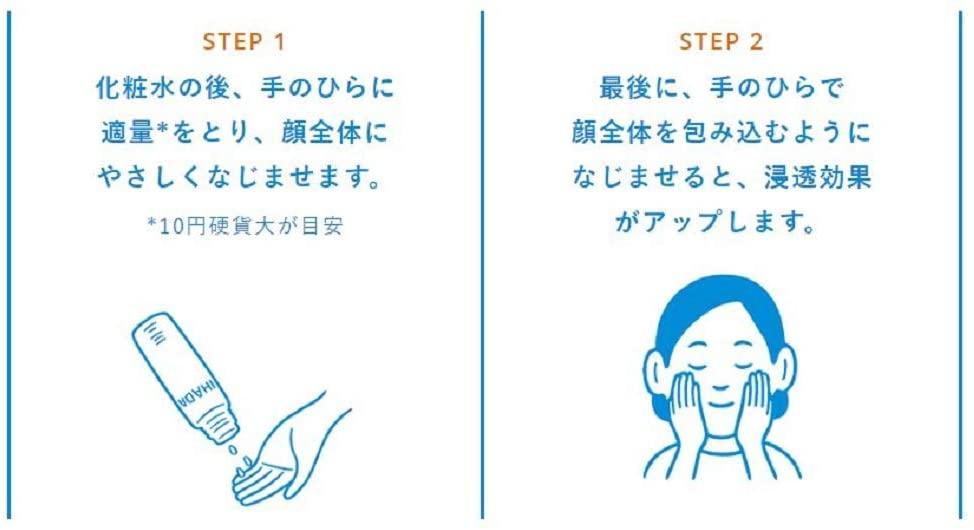 IHADA(イハダ) 薬用エマルジョンの商品画像11
