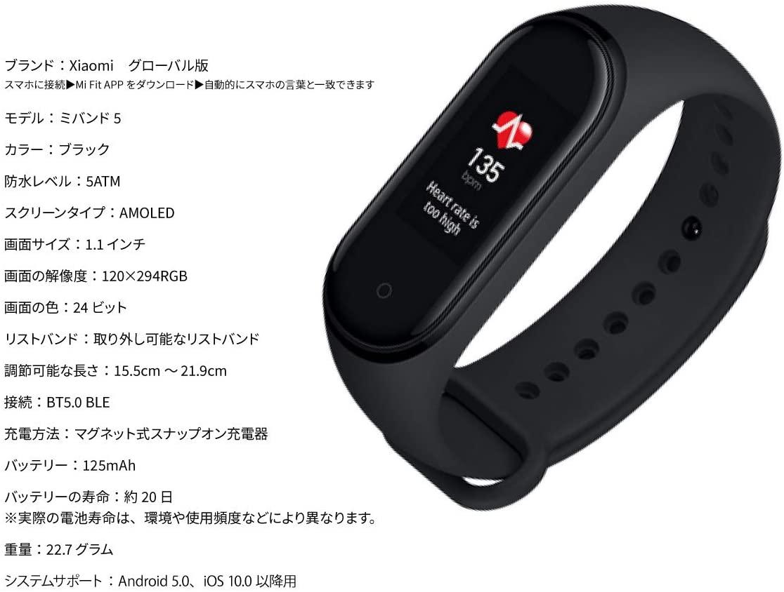 Xiaomi(シャオミ) Mi スマートバンド 5 XMSH10HMの商品画像5