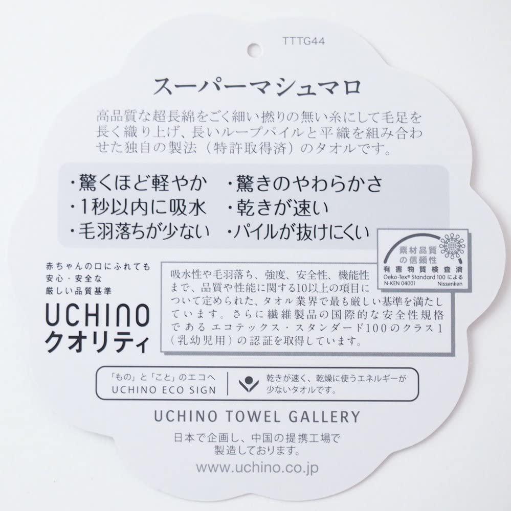UCHINO(ウチノ) スーパーマシュマロ バスタオル 奇跡のタオルの商品画像8